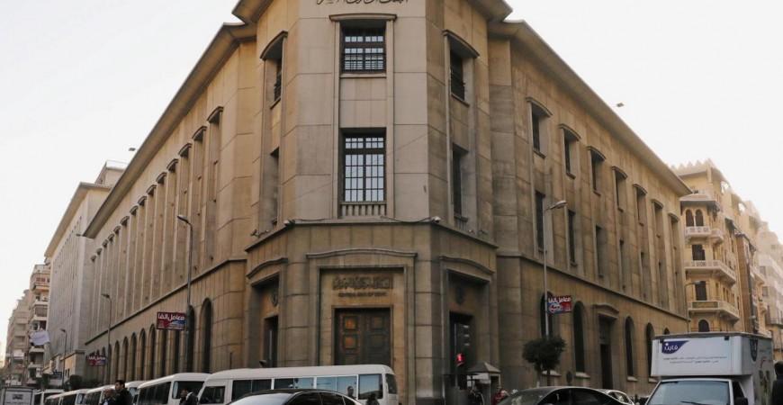 البنك المركزي المصري أعلن ارتفاع حجم الدين الخارجي إلى 96.6 مليار دولار بنهاية العام الماضي 2018 (رويترز)