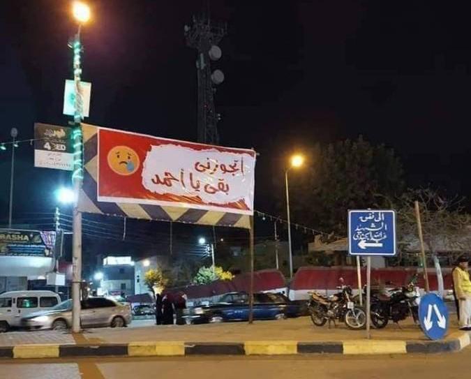"""""""اتجوزني بقى يا أحمد""""... جنون اللافتات مستمر في الشوارع المصرية!"""