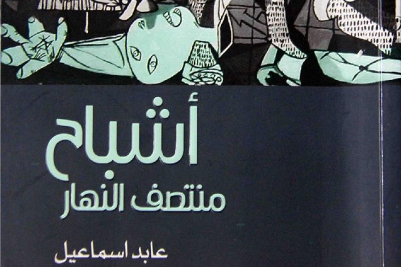 """غلاف الكتاب مستوحى من لوحة بيكاسو """"غورنيكا"""""""