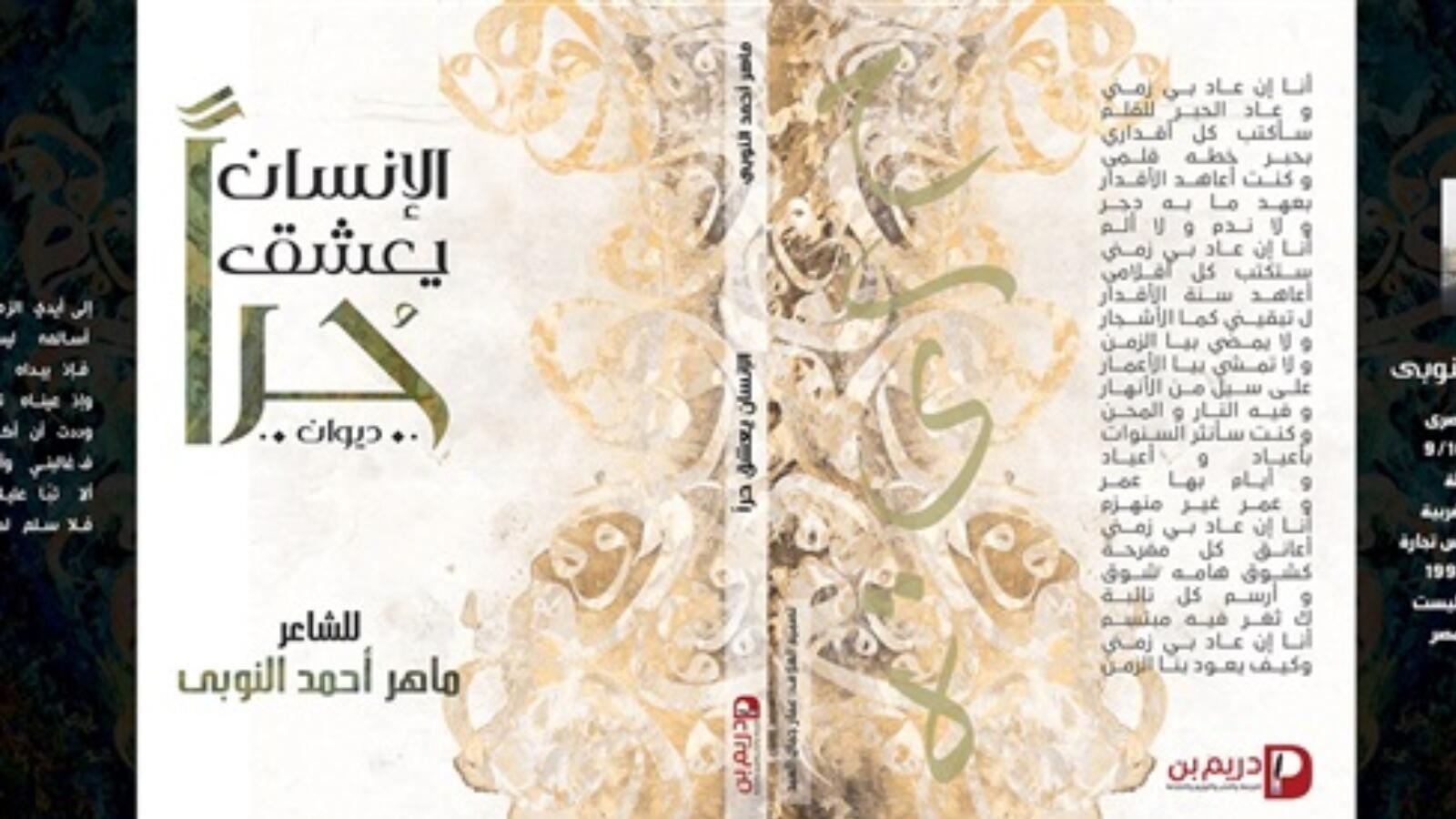 صدور ديوان «الإنسان يعشق حرًا» للشاعر ماهر أحمد النوبي