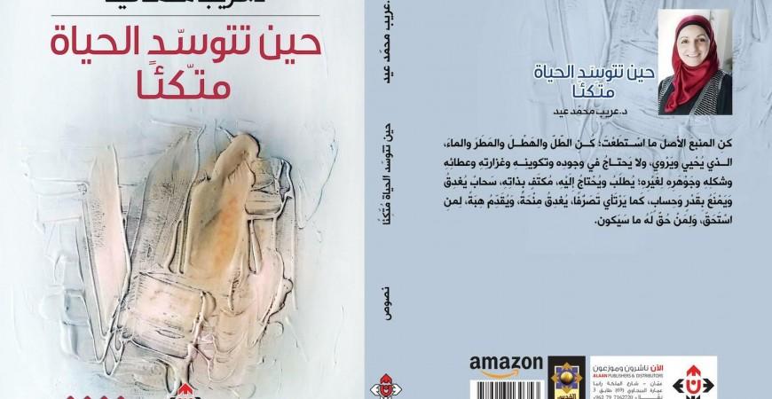 """غلاف كتاب """"حين تتوسد الحياة مُتّكأ"""" للدكتورة عريب محمد عيد."""