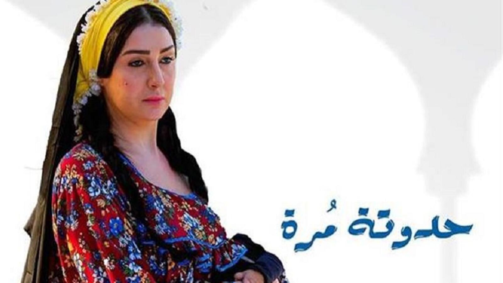 غادة عبد الرازق متهمة بإهانة المرأة و الإبتذال في (حدوتة مرة)