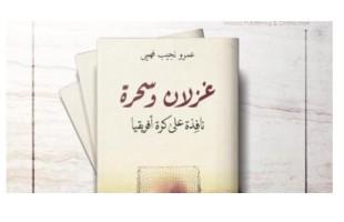 """كتاب """"غزلان وسحرة.. نافذة على الكرة فى إفريقيا"""" لـ عمرو نجيب فهمى"""