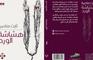 """"""" هشاشة الورد"""".. عفوية السرد في حياة فلسطين اليومية"""