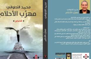 """""""مهرّب الأحلام"""" تساؤلات قائمة على المفارقة لمحمد التطواني"""