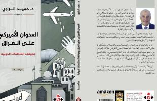 """كتاب """"العدوان الأميركي على العراق وموقف المنظمات الدولية"""" للدكتور حميد الراوي"""