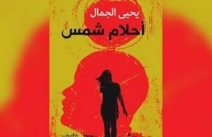 ندوة لمناقشة رواية «أحلام شمس» للكاتب يحيى الجمال