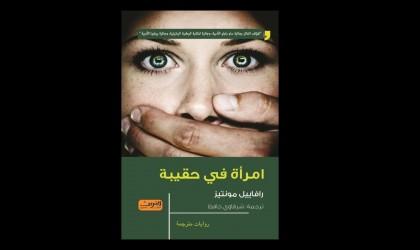 صدور الترجمة العربية لرواية «امرأة في حقيبة»