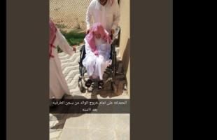 الإفراج عن داعية سعودي مسن بعد حبسه 11 عاما