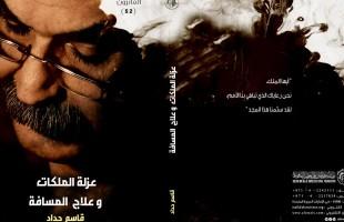 مؤسسة العويس تحتفى بالشاعر البحرينى قاسم حداد