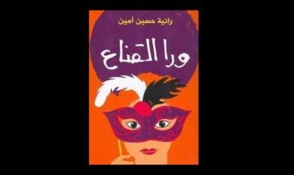 """مناقشة وتوقيع كتاب """"ورا القناع"""" للكاتبة رانية حسين أمين"""