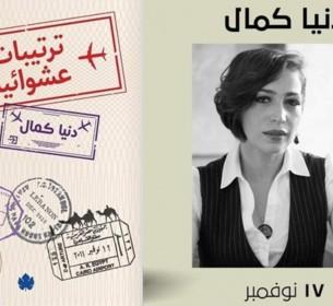 """توقيع رواية """"ترتيبات عشوائية"""" لدنيا كمال"""